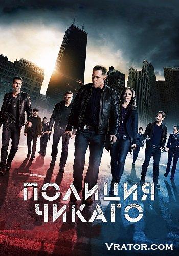 Полиция чикаго 5 сезон даты выхода серий.