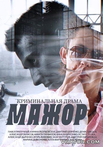 Скачать сериал мажор сезон 1 2014 - открытый