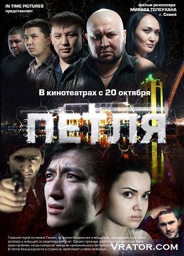 Петля (2013) dvdrip скачать торрент фильм бесплатно без.