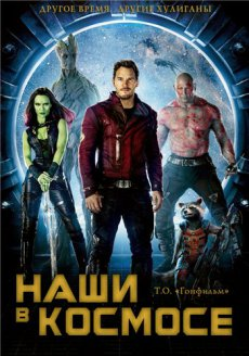 Наши в Космосе / Guardians of the Galaxy (2014) HDRip | ТО Гонфильм