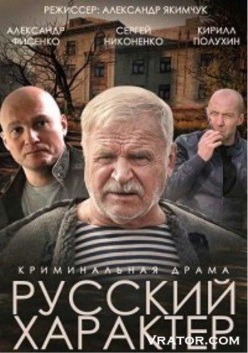 Русский характер [12/05/2017, документальный, web-dlrip] • riper.