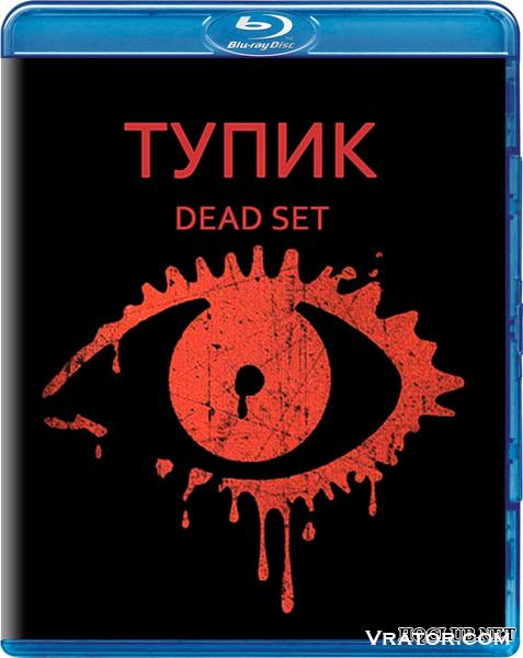 Тупик — dead set (2008) — смотреть онлайн или скачать бесплатно.