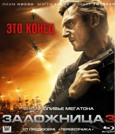 Заложница 3 / Taken 3 (2014) HDTVRip