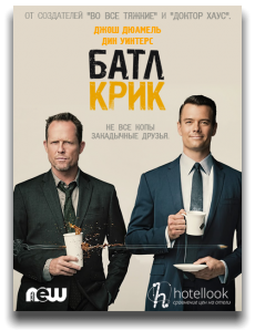Батл Крик / Battle Creek [Сезон 1] (2015)