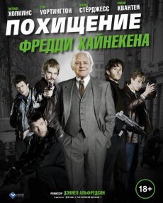 ��������� ������ ��������� / Kidnapping Mr. Heineken (2015) HDRip