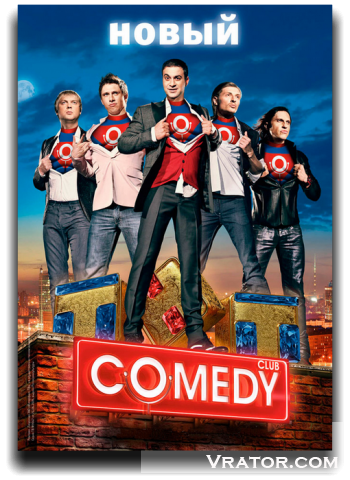 Comedy club 2016 торрент