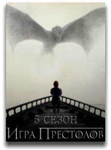 ���� ���������, 5 ����� 1-2 �����, HDTVRip 720p / Game of Thrones (2015)