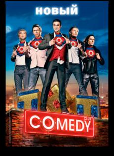 Скачать Новый Comedy Club  через торрент