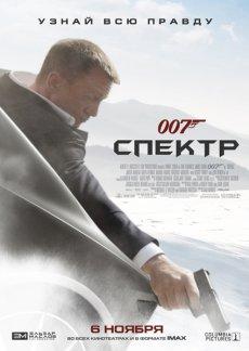 007: Спектр / Spectre (2015) HDRip