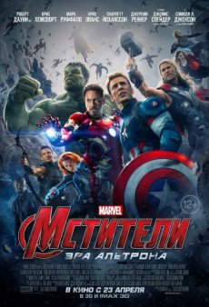 ��������: ��� �������� / Avengers: Age of Ultron (2015) CAMRip
