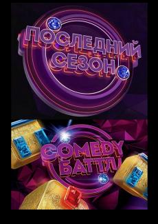 Скачать Comedy Баттл через торрент