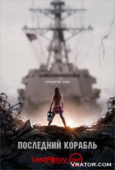 Последний Корабль Скачать Торрент