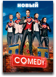 Новый Comedy Club. Mix.Language [от 14.07] (2017) WEB-DL 720p