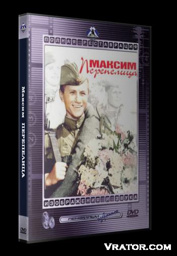 Максим перепелица (1955) смотреть онлайн или скачать фильм через.