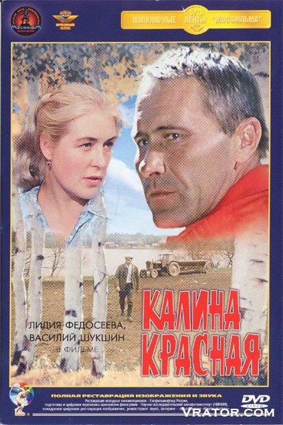 Калина красная» (1973) — смотреть фильм бесплатно онлайн в хорошем.