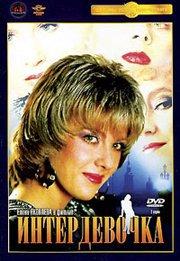 Интердевочка (1989) DVDRip