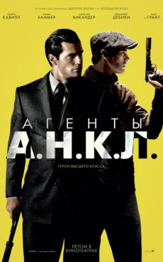 Агенты А.Н.К.Л. / The Man from U.N.C.L.E. (2015) WEBRip / Звук с TS