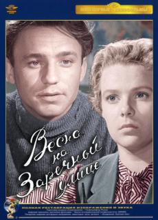 Весна на Заречной улице (1956) HDTVRip
