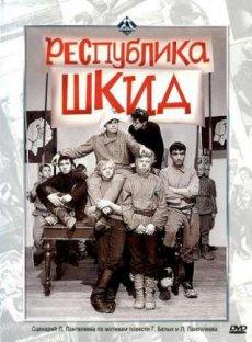 Республика ШКИД (1966) DVDRip-AVC