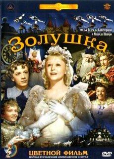Золушка (1947) BDRip