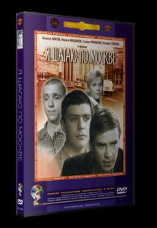 Я шагаю по Москве (1963) DVDRip-AVC
