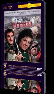 Гусарская Баллада (1962) DVDRip