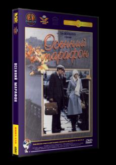 Осенний марафон (1979) DVDRip-AVC
