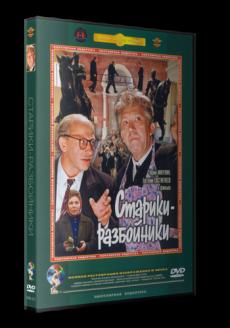 Старики-разбойники (1971) DVDRip