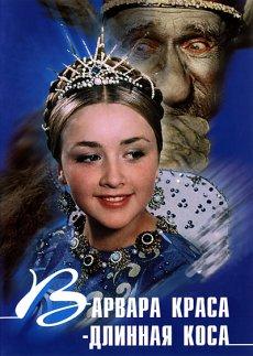 Варвара-Краса, длинная коса (1969) BDRip