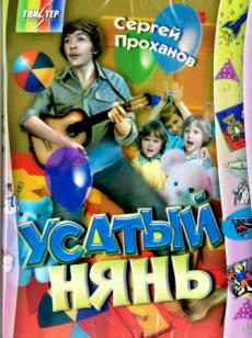 Усатый нянь (1977) DVDRip-AVC