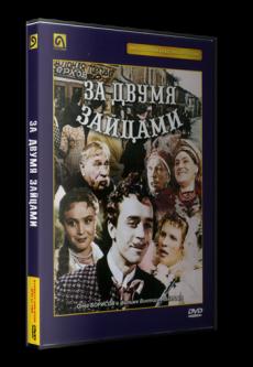 За двумя зайцами (1961) DVDRip-AVC