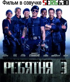 Ребятня 3 / The Expendables 3 (2015) HDRip