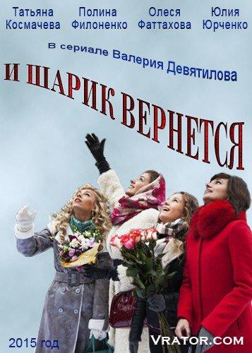 Скачать и шарик вернется (2015) сериал 1,2,3,4,5,6,7,8 серия.