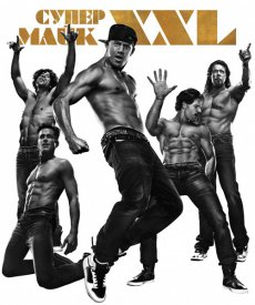 Супер Майк XXL / Magic Mike XXL (2015) WEB-DLRip