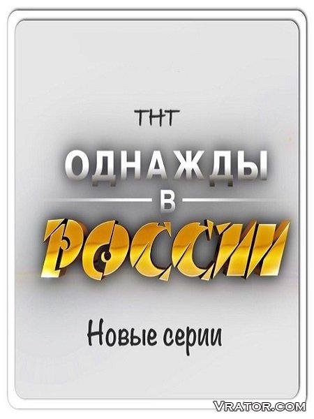 однажды в россии 2015 скачать торрент