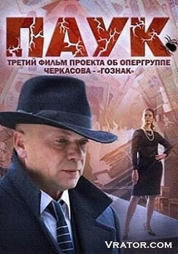 Скачать сериал паук / гознак (2015).