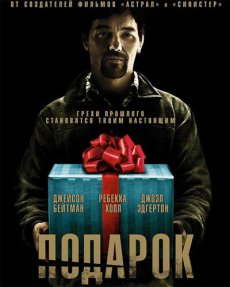 ������� / The Gift (2015) BDRip