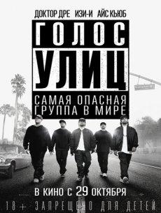 Голос улиц / Straight Outta Compton (2015) WEBRip