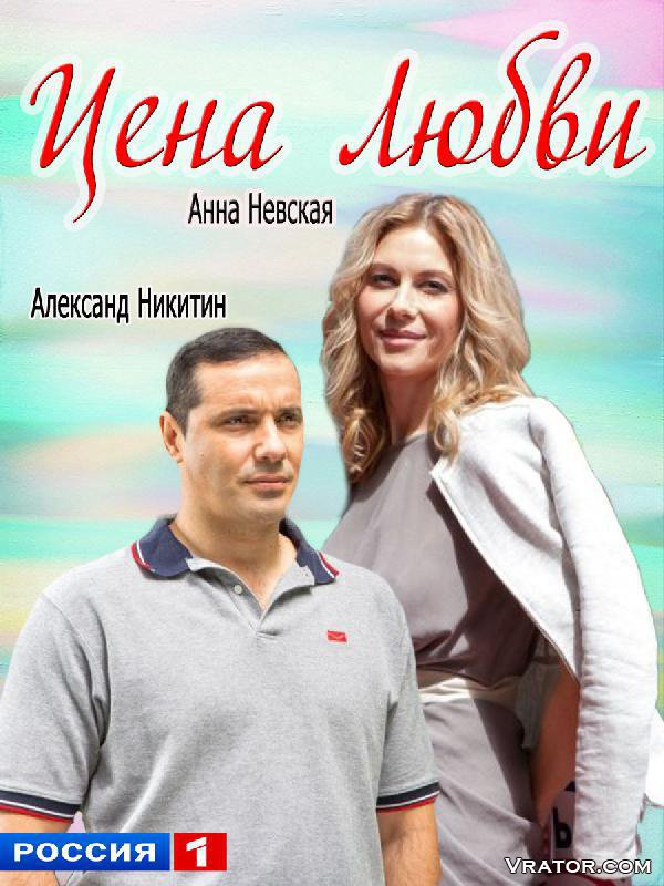 Смотреть русский фильм срочно ищу мужа