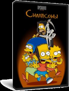 Скачать 27 сезон Симпсоны через торрент