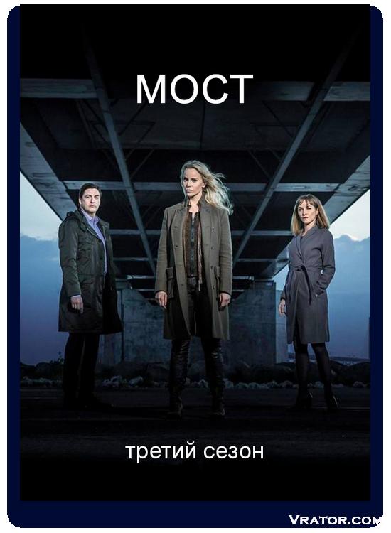 Сериал мост (3 сезон / 2015) скачать торрент 8 серия в хорошем hd.