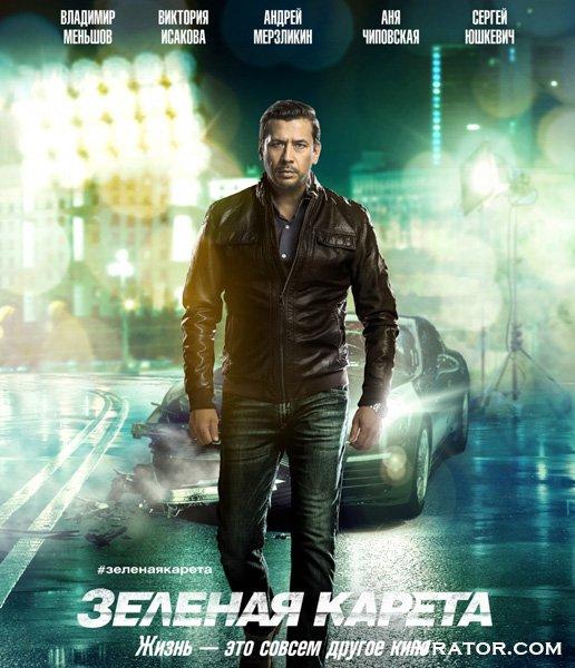 Зеленая карета (2015) смотреть онлайн или скачать фильм через.