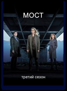 Скачать 3 сезон Моста через торрент