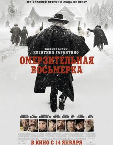 Омерзительная восьмерка / The Hateful Eight (2015) DVDScr