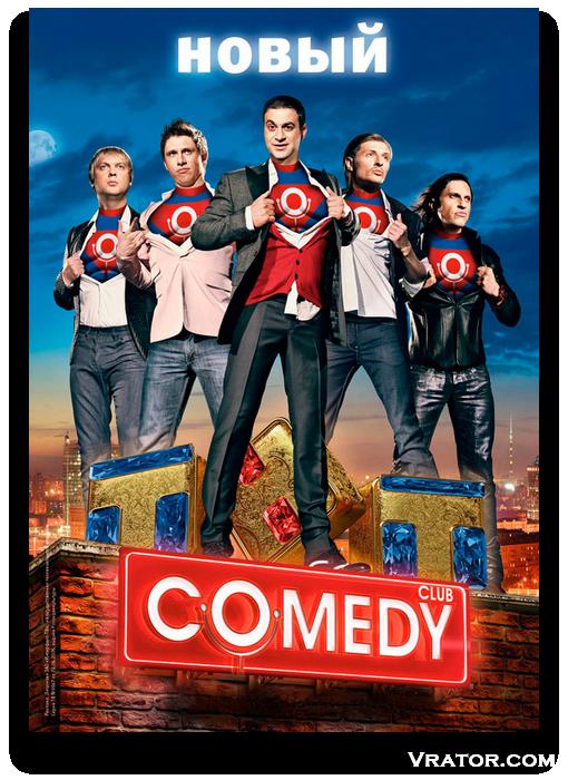 Скачать Comedy Club Новогодний 2015 через торрент
