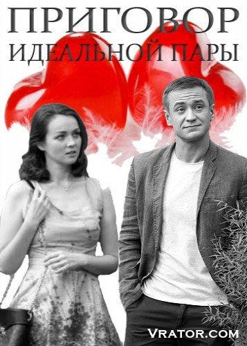 Приговор идеальной пары — prigovor ideal'noj pary (2016) http.