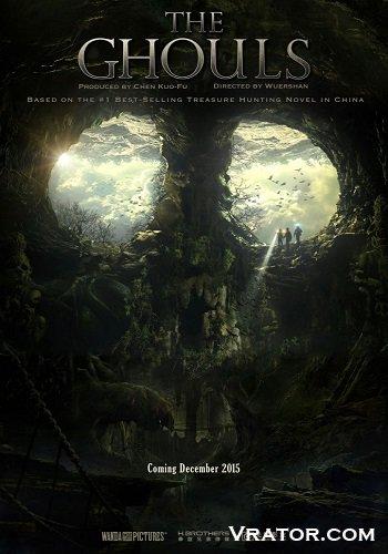 Упырь (2015) скачать торрент в хорошем качестве бесплатно.