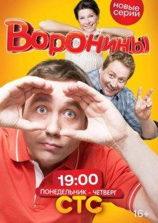 Воронины [16 сезон, 1-16 серии из 20] (2016)