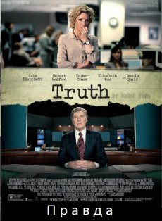 Правда / Truth (2015) HDRip-AVC