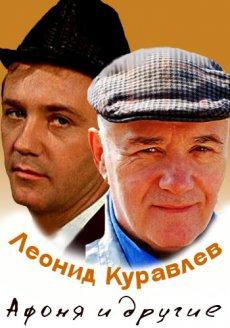 Леонид Куравлев. Афоня и другие (2016) HDTVRip